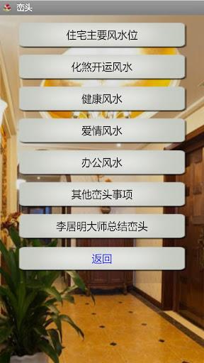 【免費生活App】家居风水-APP點子
