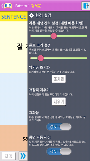 【免費教育App】태국어패턴 Full-APP點子