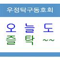 우정탁구 icon