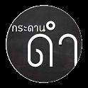 คำคม กระดานดำ icon