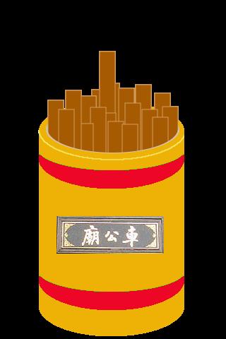 【免費工具App】黃大仙廟+車公廟靈簽有求必應求簽問卜指點迷津-APP點子