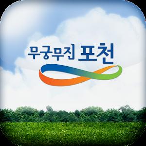 포천시 문화관광 아이콘