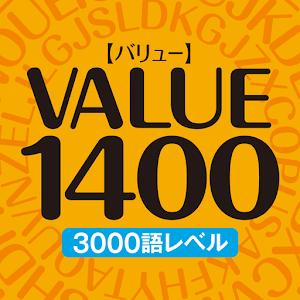 英単語VALUE1400アプリ