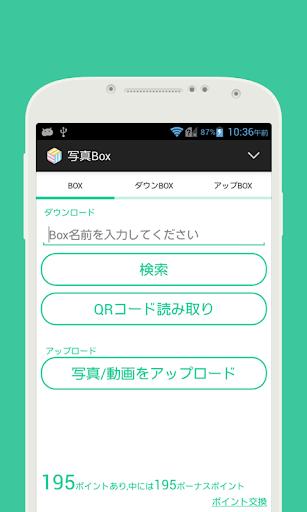 写真Box 画像&動画共有アプリ