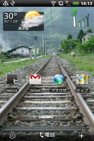 ネギアンテナ- screenshot