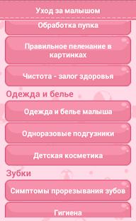 玩醫療App|Мамин помощник Pro免費|APP試玩