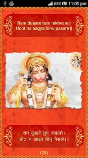 Hanuman Chalisa Paath - screenshot thumbnail