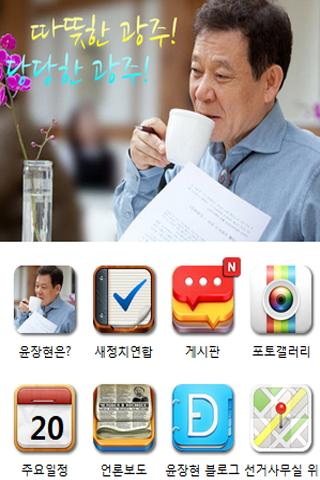 새정치연합 윤장현 대한민국 새정치의 대안
