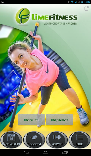 Lime fitness Новосибирск
