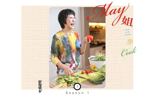 【免費生活App】飲食男女-APP點子
