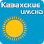 Kazakh Names 1.0 APK for Android
