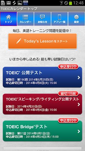 TOEICカレンダー