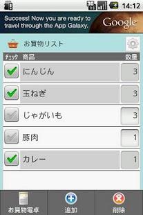 お買物リスト