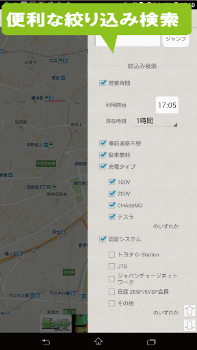 EVスタンド MAPくん