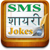 SMS Shayari & Jokes Collection