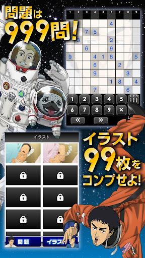玩免費棋類遊戲APP|下載宇宙兄弟 ナンプレLv999~無料の数独、人気暇つぶしゲーム app不用錢|硬是要APP