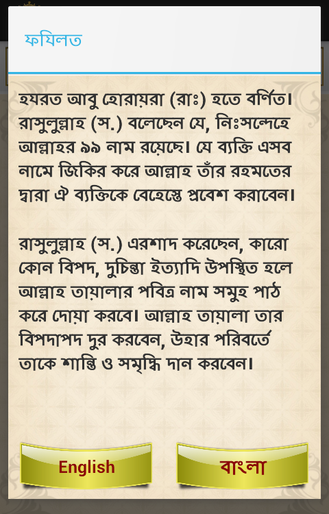 99 Names Of Allah In Bangla Pdf - attackenergy's diary