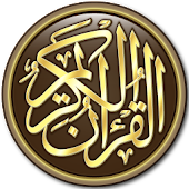 Al Quran (Malay) Sudais Audio