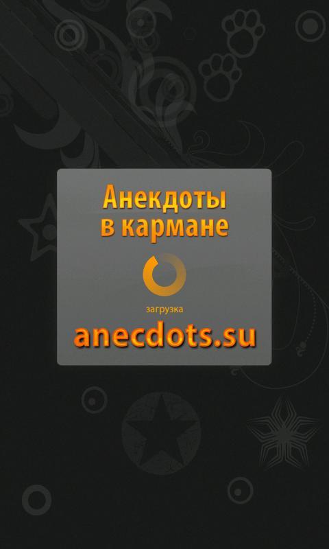 Анекдоты в кармане PRO- screenshot