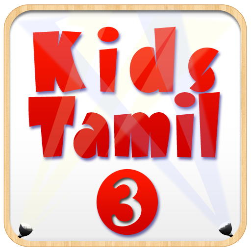 The Kids School (Tamil) - 3 LOGO-APP點子