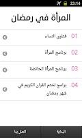 Screenshot of حقيبة الصائم في رمضان
