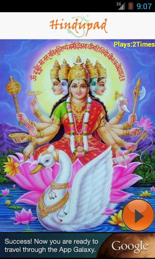 Gayatri Mantra HinduPad