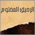 الرحيق المختوم icon
