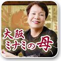 [大阪ミナミの母]cocoloni占いコレクション logo