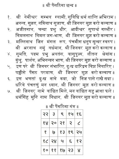 Jain Paisathia Chhand