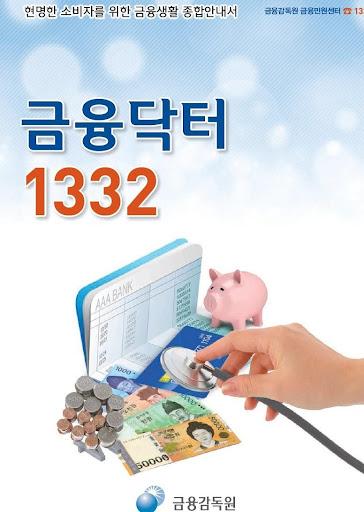 금융닥터 1332