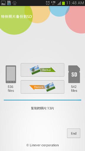 玩免費工具APP|下載SD卡照片备份 app不用錢|硬是要APP