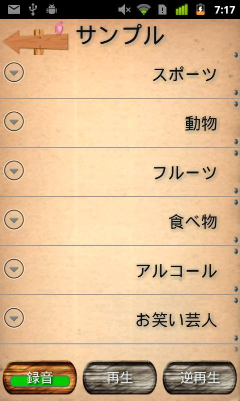 逆声アプリ for Android - screenshot