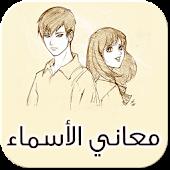 موسوعة معاني الأسماء العربية