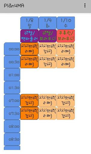 괴밀아 시간표 Plan4MA