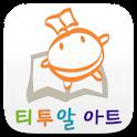 티투알아트 icon