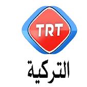 Ettürkiyye التلفزيون العربي