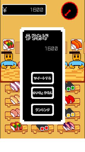 【免費休閒App】スマホ寿司-APP點子