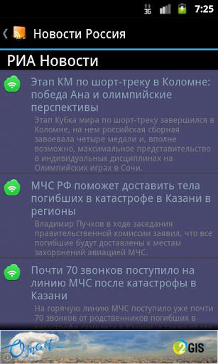 【免費新聞App】RSS Новости Россия-APP點子