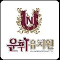 운휘유치원, 유치원 icon