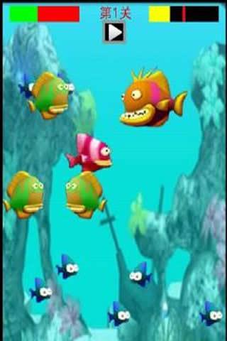 大鱼吃小鱼 screenshot