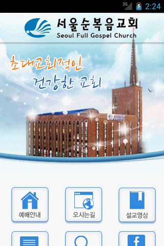 서울순복음교회