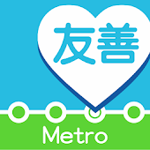 Friendly Metro Taipei 2015