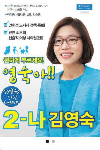 천안시의원 김영숙