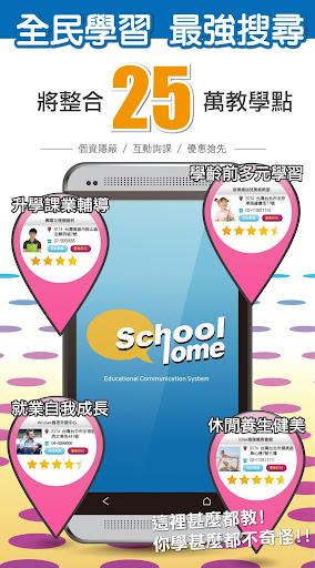 家校訊息通School Home
