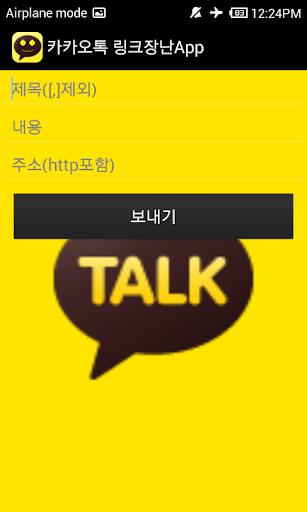 【免費通訊App】카카오톡 링크 장난-APP點子
