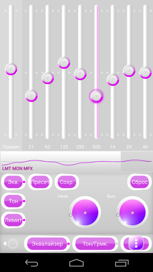 PowerAmp Skin MellowPurple - screenshot