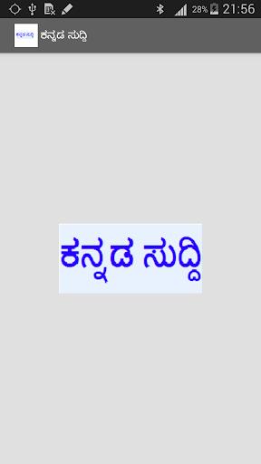 Kannada News ಕನ್ನಡ ಸುದ್ದಿ