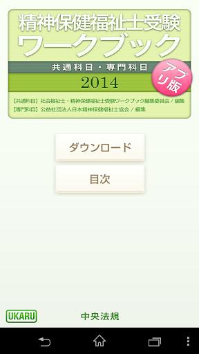 精神保健福祉士受験ワークブック2014