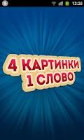 Screenshot of 4 Фотки 1 Слово - Угадай Слово