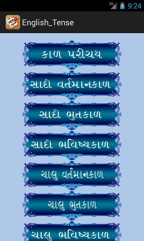 english grammar tenses hindi pdf free download